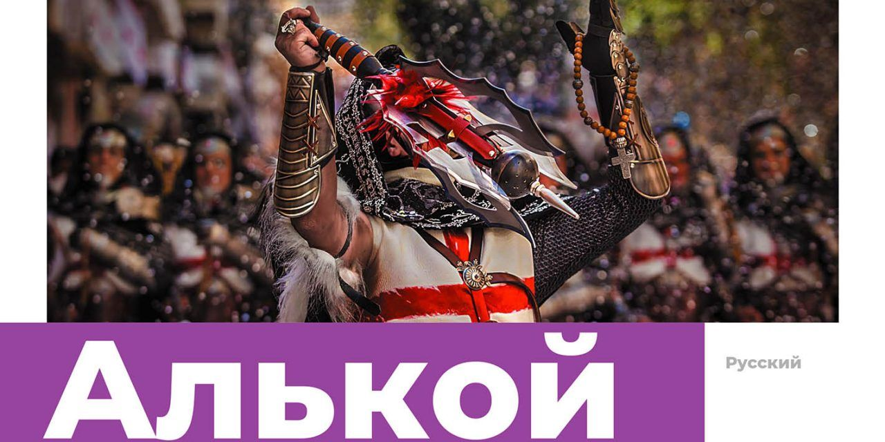 Alcoi incorpora material turístic promocional en rus